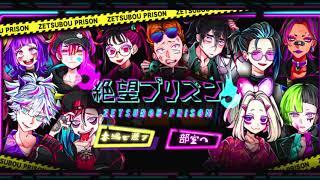 【新作アプリ】「絶望プリズン」リリース!150万DLを超えた「狼ゲーム」の次作品!