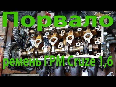 Обрыв ремня ГРМ Chevrolet Cruze F16D3 Ремонт часть 0