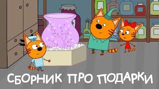 Три Кота | Сборник серий про подарки | Мультфильмы для детей