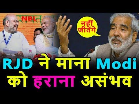 बड़ा बयान! अब RJD ने भी मान लिया Modi को हराना असंभव!