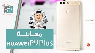 هواوي بي 9 بلس فتح صندوق ومعاينة الهاتف | Huawei P9 Plus