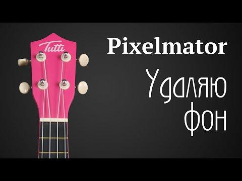 Урок Pixelmator - Удаляю фон инструментом Lasso