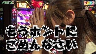 パチスロ【打チくる!? みさお編】 #146 バジリスク2 / 押忍!サラリーマ...