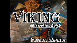 VIKING-СИНЕМАВЕД: Гоголь. Начало (отзыв)