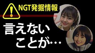 【AKSの裏側!?】NGT暴行事件 埋もれてた情報再発見 本間日陽、山田野絵、言えないこととは?