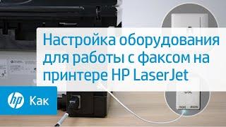 Налаштування обладнання для роботи з факсом на принтері HP LaserJet