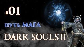 Dark Souls 2. Прохождение #01 - Путь мага: Начало