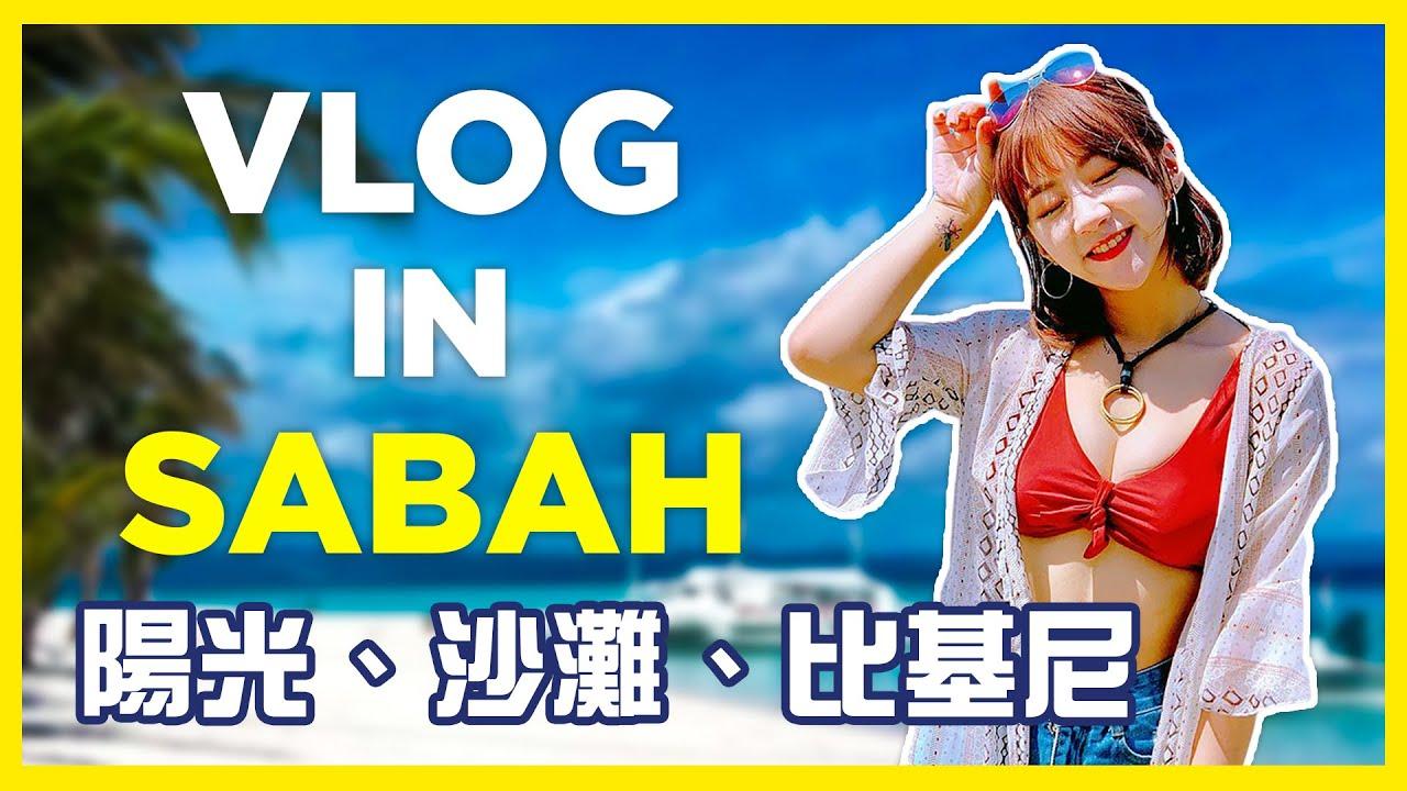【悠閒日記VLOG】陽光沙灘比基尼,來沙巴放福利啦!