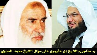 رد مفاجىء للشيخ بن عثيمين على سؤال تلميذه محمد الصاوي الذي أذهل الجميع !