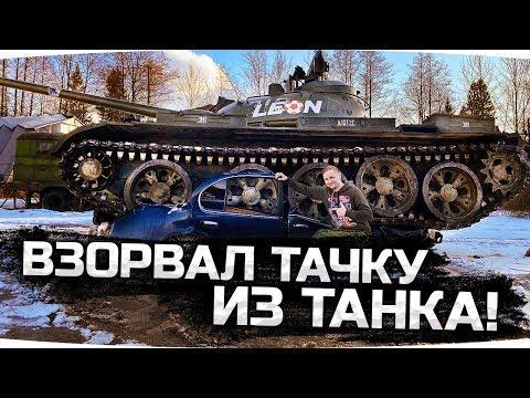 КАК Я ВЗОРВАЛ МАШИНУ выстрелом из танка Т-55! ● С Джеффом Монсоном