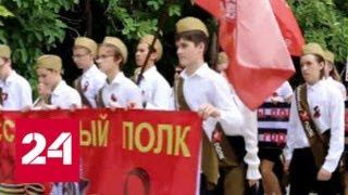 """""""Бессмертные полки"""" проходят от Германии до Северной Кореи - Россия 24"""