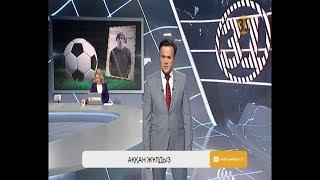 Информбюро 21.08.2019 Толық шығарылым!