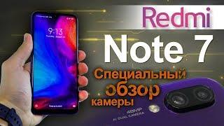 Огляд камери Redmi Note 7. Як знімають 48Mp в бюджетному смартфоні