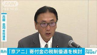 「京アニ」超党派議員ら支援 寄付金の税金控除検討(19/08/29)