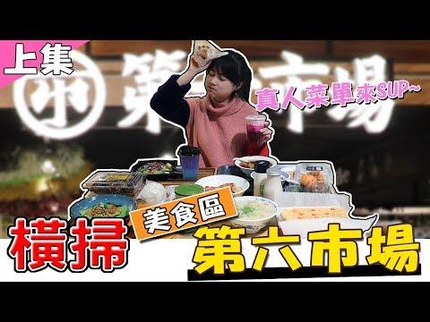 【美食街ルル】橫掃第六市場美食區!!!真人菜單來support~~(上集)
