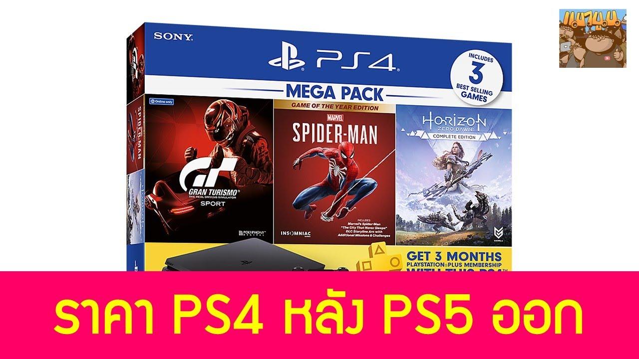 หลัง PS5 ออก ราคา PS4 จะลดลงมั้ย ขายเครื่อง ซื้อเครื่อง มือสองเมื่อไหร่ดี : วิเคราะห์เครื่องเกม 2020