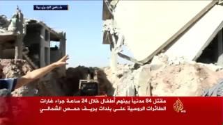فيديو.. مقتل 84 سوريا خلال 24 ساعة جراء الغارات الروسية