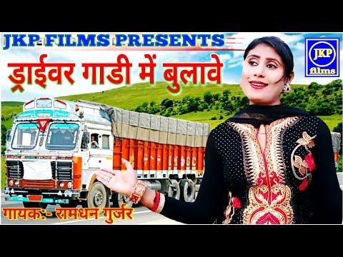 Rasiya | ड्राईवर गाडी में बुलावे होरन मार-मारके || Asmeena and Ramdhan Gurjar Ke Rasiya JKP music