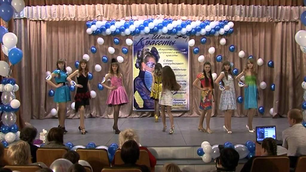Конкурсы на конкурс красоты в школе сценарий