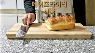 식빵믹스 첫 식빵 만들기