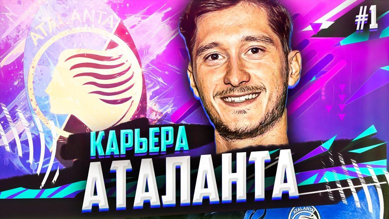 ФИФА 21 - КАРЬЕРА ТРЕНЕРА ЗА АТАЛАНТУ - НАЧАЛО | FIFA 21 КАРЬЕРА РОМА РУМ