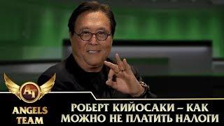 Роберт Кийосаки - как можно не платить налоги