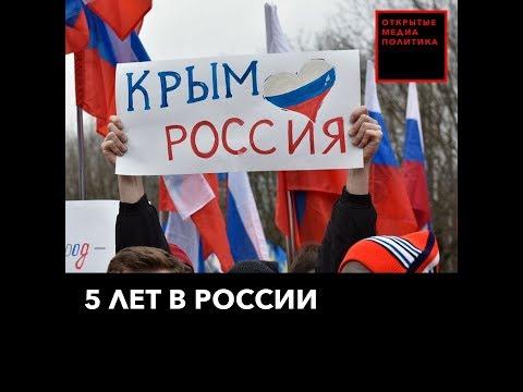 Как живёт Крым через 5 лет после присоединения к России