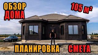 ОДНОЭТАЖНЫЙ дом 105 м2 в БАВАРСКОМ стиле. Все этапы СТРОИТЕЛЬСТВА.