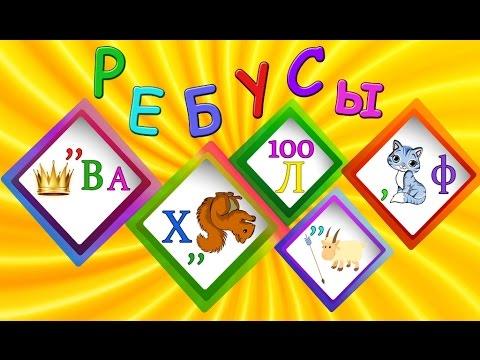Игра Загадки Ребусы Шарады. Ответ 1-15 ( ребусы )