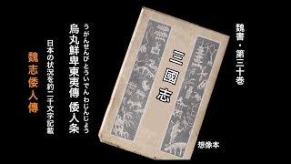 畿内説、九州説ほかいろいろな場所が取り上げられていますが、倭人伝の...