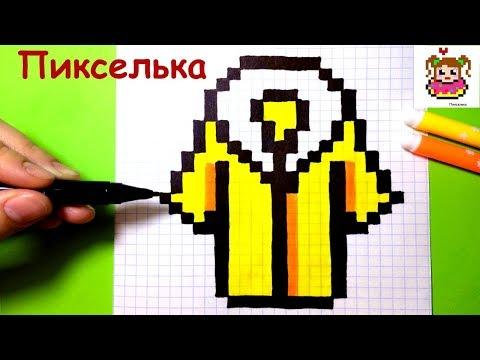 Как Рисовать Шубу по Клеточкам ♥ Рисунки по Клеточкам #pixelart