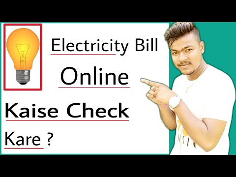 how to check electricity bill online | electricity bill online kaise check kare