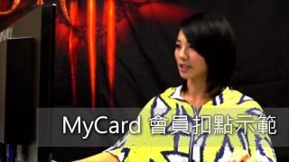 Battle.net 第三方付款教學 - MyCard 篇