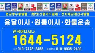 송파구용달이사 1644*5124