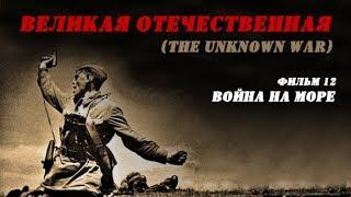 """«Великая Отечественная» (The Unknown War), фильм 12 - """"Битва на море"""""""