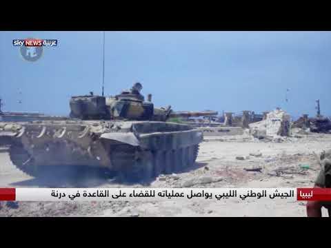الجيش الوطني الليبي يواصل عملياته للقضاء على القاعدة في درنة  - نشر قبل 1 ساعة