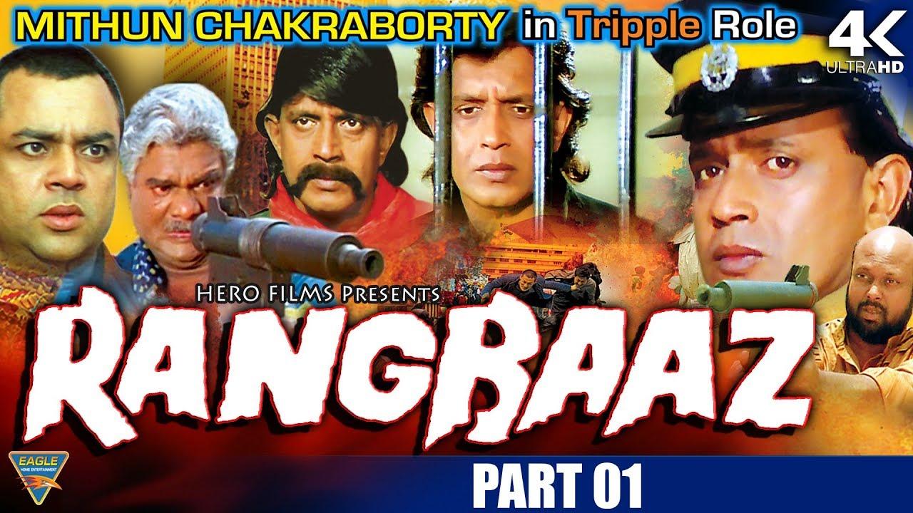 Download Rangbaaz Hindi Movie HD   Part 01   Mithun Chakraborty, Shilpa Shirodkar, Raasi   Eagle Hindi Movies