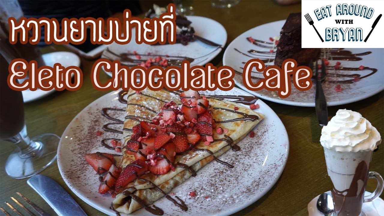 Ep4 Canterbury Uk L หวานยามบายท Eleto Chocolate Cafe L Eat Around With Bryan