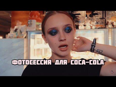 VLOG: фотосессия для Coca-Cola | Москва