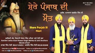 Shere Punjab Di Maut ● Kewal Singh Mehta and Sohi Brothers ● Latest Kavishri 2018 ● Best Records