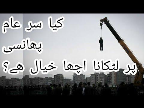 Phansi - Public Hanging of Zainab's Murd'rer - A good idea?