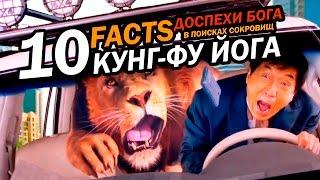 КУНГ-ФУ ЙОГА или Доспехи бога: В поисках сокровищ 10 ФАКТОВ о фильме!   Movie Mouse
