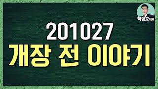 [박정호] 201027 개장 전 이야기 (카카오뱅크 투…