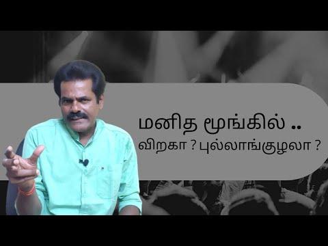 வாழ்க்கைத் திறவுகோல் - இயக்குநர். V.C. விஜய் சங்கர் l பகுதி - 07 l Tamil Thee