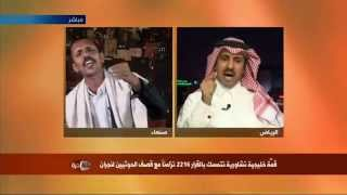 سجال حاد بين سعودي وحوثي بشأن السياسة السعودية تجاه اليمن