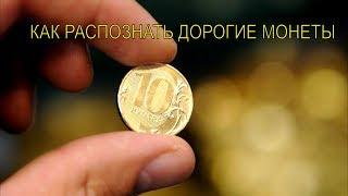 Стоимость редких монет. Как распознать дорогие и редкие монеты России и СССР(, 2016-09-22T08:43:19.000Z)