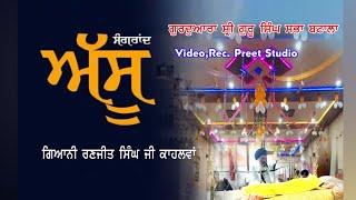 Gurduara Singh Sabha. 16/9/21 screenshot 4