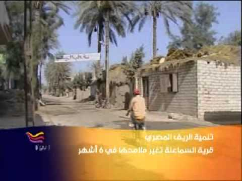 مشروع تنمية الريف المصري يغير وجه قرية السماعنة