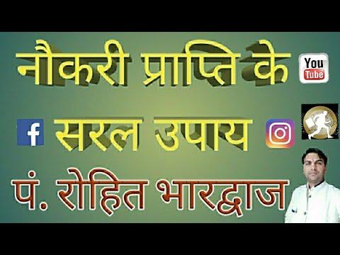 Naukri Prapti ke Saral upay #Pandit Rohit Bhardwaj astrologer #Jyotish Gyan Disha
