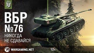 Никогда не сдавайся. Моменты из World of Tanks. ВБР 76